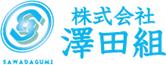 株式会社澤田組 求人情報サイト